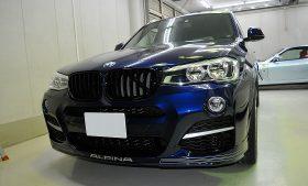 BMW アルピナ XD3 ガラスコーティング施工例 大田区N様