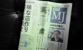 日経MJにトラフィックの記事が掲載!